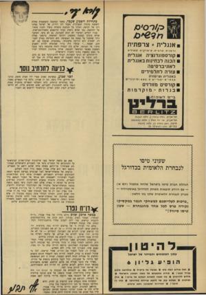 העולם הזה - גליון 1686 - 24 בדצמבר 1969 - עמוד 10 | היו קוראים שרצו לקרוא את הדו״ח — אך לא את השבועון המסויים. היו קוראים שרצו לקרוא את השבועון המסויים — אך לא את הדו״ח.