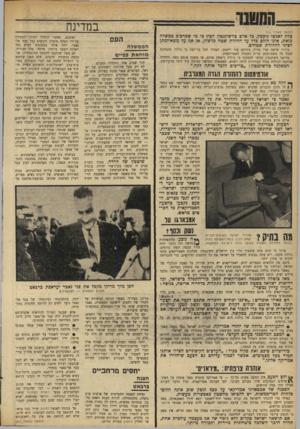 העולם הזה - גליון 1686 - 24 בדצמבר 1969 - עמוד 18 | במדינה (המשך מעמוד ) 15 צלת לאנשי ניכסון. בל אדם בוושינגטון הבין כי מי שמרכיב ממשלה כזאת, אינו חולם בלל על החזרת שטח כלשהו, או אך על משא־ומתן רציני להחזרת