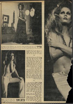 העולם הזה - גליון 1686 - 24 בדצמבר 1969 - עמוד 25 | עד כה נהגה קארן, המתייחסת למשפחה מכובדת של יוצא׳ דרום־אפריקה אמידים, להצטלם בתי מונות אופנה שמרניות, כזו למעלה, בה היא מדגימה שימלת ערב בביתה. עתה היא מעזה