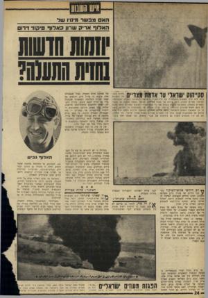 העולם הזה - גליון 1686 - 24 בדצמבר 1969 - עמוד 26 | ססייהוס ישראלי ער אדמת מצריים ד־־־יגג כיוס ללא הרף הפצצות ממושכות של חיל־האוויר הישראלי. בתמונה למעלה, שפורסמה בעיתוני מצרים ולבנון, נראה צילום של מטוס סקייהוק
