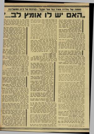 העולם הזה - גליון 1686 - 24 בדצמבר 1969 - עמוד 3 | נאומה של גו לדה מאיר נג ר אורי אבנר׳ -בוויכוח ע ל כינו! ממשלתה ״ האיש דו או מ ץ בוויכוח על בינון הממשלה החדשה היה נאומו של אורי אבנרי (שפורסם בגליון האחרון של