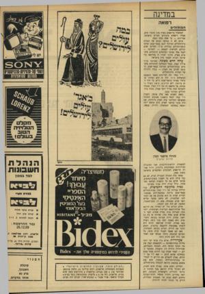 העולם הזה - גליון 1686 - 24 בדצמבר 1969 - עמוד 33 | במדינה רפזאה המזלזלים המחסור ברופאים בארץ אינו סיפור חדש. אפילו רופאים בינוניים חסרים בישראל. מצויינים — על אחת כמה וכמה. אולם לא זו כנראה דעתם של הנהלת