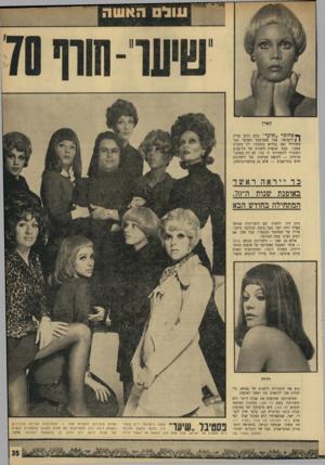 העולם הזה - גליון 1686 - 24 בדצמבר 1969 - עמוד 37 | ך* מחזמר ״שיער׳ טרם הגיע עדיין ( | לישראל, אבל פסטיבאל השיער כבר משתולל כאן במלוא עוצמתו. רק בשבוע שעבר, בעת שנשות החברה של תל־אביב השתדלו להתחרות זו בזו׳ לא
