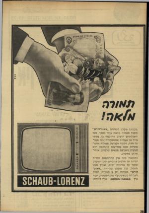 העולם הזה - גליון 1686 - 24 בדצמבר 1969 - עמוד 40 | 3ב 7 מא/דר. בקנותך מקלט טלויזיה ״שאוב־לורנץ״ תקבל תמורה מלאה עבור כספך, בשל השכלולים הרבים שהוכנסו בו. מספר גדול של פעולות אוטומטיות יוצר תמו נה חדה, שקטה
