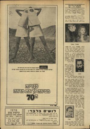 העולם הזה - גליון 1686 - 24 בדצמבר 1969 - עמוד 5 | תמרורים נמצאך] בהריון. שחקנית הקולנוע האיסלקיה סופיה דזרן. לשאלת עיתונאי על מצבה של סופיה, השיב בעלה, המפיק קארלד פונטי :״בינתיים אין תגובה*. נבחרה על־ידי