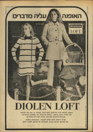 העולם הזה - גליון 1686 - 24 בדצמבר 1969 - עמוד 7 | צ ל 1ם: א 0ו$ש האופנה עכיה מדברים דגם •איריס• 7100 ?1\ 1.0 [ 1ז, זסזח כשאת לובשת סריג מדיאולו לופט הינד ב טו ח ה כי אכן את לובשת את הסריג הטוב ביותר. דגמים
