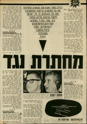 העולם הזה - גליון 1690 - 21 בינואר 1970 - עמוד 16 | האם הם נכתבו בידי האלוף מתי פלד? האם הם קטע מהרצאתו של פרופסור טלמון?