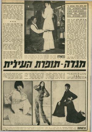 העולם הזה - גליון 1690 - 21 בינואר 1970 - עמוד 33 | מימין — יפה ירקוני בשמלת הפליסה השחורה שלה, שהיא למעשה שמלת־מכנסיים, יצירת סרבלים (אוברולים) לערב (שניים מהסובלים, לבן ושחור, נלבשו על־ידי יפה ירקוני בתוכנית