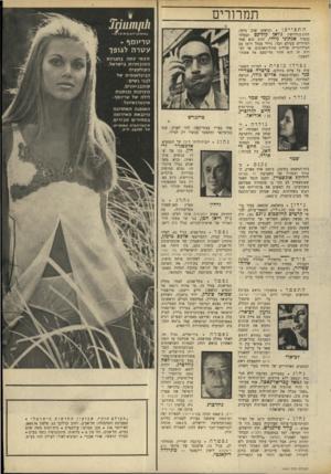 העולם הזה - גליון 1690 - 21 בינואר 1970 - עמוד 7 | נפרדוסופית למרות השמועות על פיוס ביניהם, כרכרהי סטריי* סנד ובעלה־בנפרד אליוט גולד, הנראה לאחרונה בחברת צעירה יפהפיה, עליה אמר,, :זוהי ידידתי הקבועה, ואיני