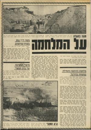 העולם הזה - גליון 1691 - 28 בינואר 1970 - עמוד 11 | מעוז בתעלה צה״ל החל במלאכת ההתבצרות בתעלה רק אחרי ההפגזות הארטילריות הכבדות של המצרים. כתוצאה מכך הוקם קו בר־לב המורכב משרשרת של מעוזים. לאזרחי ישראל יש רק