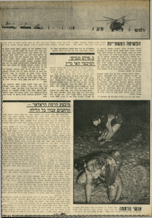 העולם הזה - גליון 1691 - 28 בינואר 1970 - עמוד 13 | הנשיטח המשוריינת תמונה שטרם פורסמה מהפשיטה המשוריינת של צה״ל לחוף המצרי בסואץ, שהד הגדולה והאחרונה נערכו המצרים נואשים, ביודעם, בי סתימת הפירצה הזאת משמע סתימת