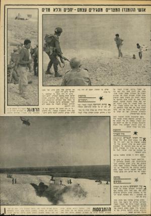 העולם הזה - גליון 1691 - 28 בינואר 1970 - עמוד 19 | אנשי הקומנדו המצויים מסגיוים עצמם -יחפים ולרא מדים ימי המצרי גרדקה, שבחוף המצרי של סואץ. אין להניח שהם עשו זאת כדי לשמור על המגדלור שבאי, הפועל אוטומטית בעזרת