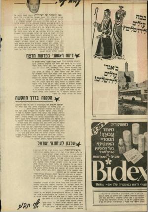 העולם הזה - גליון 1691 - 28 בינואר 1970 - עמוד 2 | מאז הופעתה של הטלוויזיה, הועמד בספק ק״נים של שבועוני־החדשות. זוהי תופעה שנפוצה בכל המדינות בהן קיימת טלוויזיה. שבועוני־חדשות גדולים ועשירים, נסגרו בזה אחר זה.
