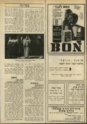 העולם הזה - גליון 1691 - 28 בינואר 1970 - עמוד 36 | במדינה ׳ (המשן מעמוד )31 ומבצע מייד מדידות על גלגלת המזלות. צפוייה מהפכה במצרים .״הכוכב של היהודים ושל מדינת־ישראל הוא שבתי (סטורן) .הכוכב של הערבים הוא כוכב