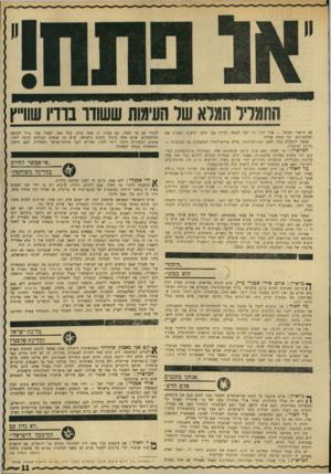 העולם הזה - גליון 1692 - 4 בפברואר 1970 - עמוד 11 | את תושבי ישראל — אינו דתי. זהו דבר לאומי, בדיוק כמו הדבר הלאימי המאחד את הפלסטינים, וכל אומה אחרת. אפשר להתעלם מכך, למען האידיאולוגיה אולם אידיאולוגיה המתעלמת