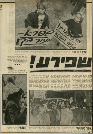 העולם הזה - גליון 1692 - 4 בפברואר 1970 - עמוד 16 | שני ילדיו של דני זיידל, שנשא לאשח תיירת לא־יהודיה. כל המשפחה הצטרפה אל מישמרות־המחאה שהתייצבו מול ביתו של שר־המשפטיס, יעקב־שמשון אגאו־ יאגויה שפירא, בשדרות