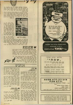 העולם הזה - גליון 1692 - 4 בפברואר 1970 - עמוד 2 | |1.11:ז|1י!1״•4 הטרגדיה שאירעה כשבת לפני שבוע, בהתפוצצות משאית המוקשים בנמל אילת, העיבה על מיבצע צה״ל באי שדואן, שהחל יומיים קודם לכן 22 .הקורבנות שנהרגו באסון