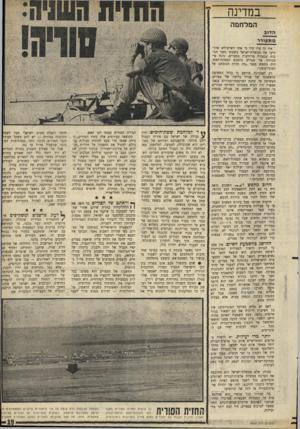 העולם הזה - גליון 1692 - 4 בפברואר 1970 - עמוד 21 | במדינה המלחמה אין זה עוד סוד כי אחד השיקולים שהר־תיעו את ממשלת־ישראל בשעתו מפני תגובות צבאיות מרתיעות במצרים, נוכח אי־הכרתה של מצרים בהסכם הפסקת־האש, היה החשש