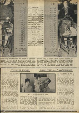 העולם הזה - גליון 1692 - 4 בפברואר 1970 - עמוד 25 | ־לחם מיו חדה 1ק״ג סו כ ר— —-ן׳ — בקבוק עמו --י -מיונז- ! --מ רג רינ ה -- ג בינ ה לבנה —— חפיס ת מרק מוכך- **511111*1111111 • מלעפונים ח מו צי ם. זיתים כבו שים-