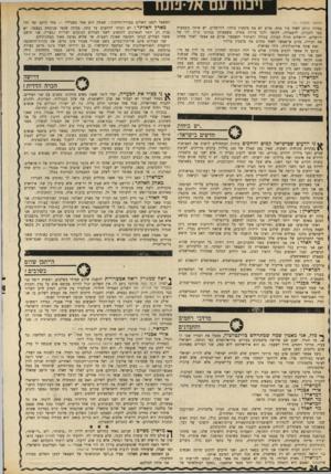העולם הזה - גליון 1692 - 4 בפברואר 1970 - עמוד 26 | (המשך מעמוד )11 במידה וניתן לאחד עיר אחת, מדוע לא את פלסטין כולה? לירושלים, יש אותה משמעות כמו לחברון, לרמאללה, לחיפה ולכל עיירה אחרת. משמעותן עבורנו שווה לזו