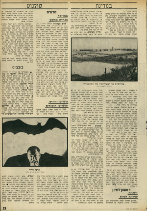 העולם הזה - גליון 1692 - 4 בפברואר 1970 - עמוד 27 | במדינה (המשן מעמוד )17 רק על ירידת חשיבותה של פאריס בסולם־ הדרגות של הדיפלומטיה הישראלית, אלא על מחול־השדים המתנהל במשרד־החוץ. נאמן לאבן. קשה למצוא משרד