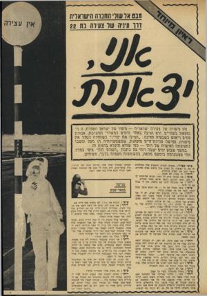העולם הזה - גליון 1692 - 4 בפברואר 1970 - עמוד 31 | מבטאל ₪לי החנוה הישראלית דוו עיניה של צעירה בת 22 והו ם־יפורת של צעירת ישראלית־ — נריפגר פזר ישראר האזזר\ז, רג ה־תוצאת בשוליים־ .היא הגיעה באתר העזים לתשרדי