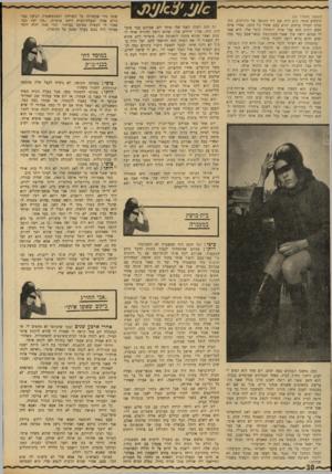העולם הזה - גליון 1692 - 4 בפברואר 1970 - עמוד 32 | (הנושן מעמוד )29 לוקחים אותי. הוא היה שם ליד הקופה של הקולנוע. חלתי לטייל ברחוב והוא עקב אחרי כל הזמן. אחרי חמש דקות הוא עצר אותי והתחיל לדבר אלי. הוא לי שהוא