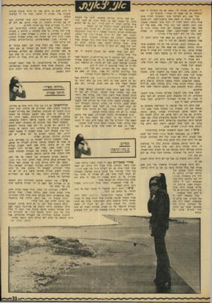 העולם הזה - גליון 1692 - 4 בפברואר 1970 - עמוד 33 | לי שתתגרש, אמרתי לה :״אמא, אם את מבטיחה לי שאת תתגרשי, אז אני אספר לך משהו״ .וסיפרתי לה. בכל זאת, היא השלימה איתו והמשיכה לחיות איתו. אחר־כך טיפלה בי אישה אחת