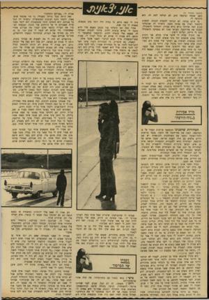 העולם הזה - גליון 1692 - 4 בפברואר 1970 - עמוד 34 | (המשך מעמוד )31 בשם שמחה וביקשה חוט. לא יכולתי לתת לה. היא הרביצה לי. כל היום בכיתי. לא יכולתי להפסיק לבכות. למחרת ביקשתי ראיון עם נציגת הסעד. סיפרתי לה