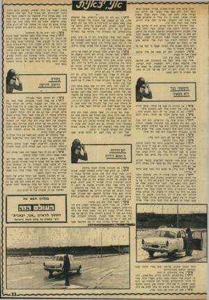 העולם הזה - גליון 1692 - 4 בפברואר 1970 - עמוד 35 | תיכף שלחו אותי לעזרו,־ראשונה. בעזרה ראשונה הביאו רופא דחוף• הוא מצא אצלי בצואר שני חורים ונתן תעודה שהיה כתוב שם ״נסיון לרצח, חבלה גופנית חמורה ואונס.״ האונס