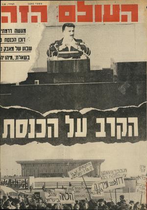 העולם הזה - גליון 1693 - 11 בפברואר 1970 - עמוד 1 | געשה דרגתי דוכן הכנסת 1 שבוע שר גאנק נ בשאדת. :גיהו