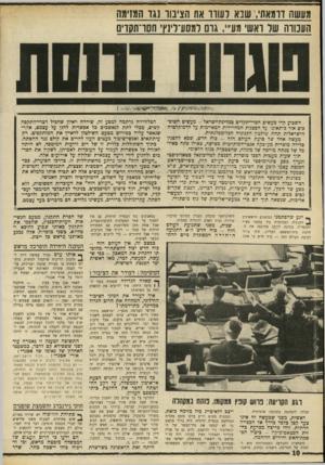 העולם הזה - גליון 1693 - 11 בפברואר 1970 - עמוד 10 | מעשה וו9א0י, שנא לעוור את הציבור נגד המזימה העכורה של ואשי מוך׳ ,גום רמסע־רינץ, חסו־תהדים השיפוע קרו מעשים חסרי-תקדים כמדינת־ישראל׳ -מעשים השוס* כים אור