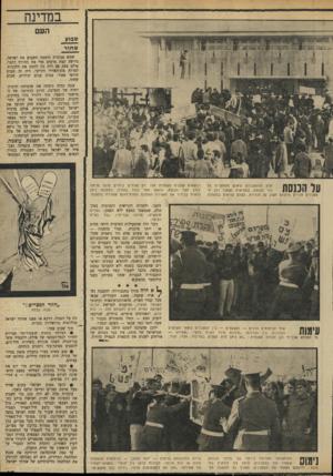 העולם הזה - גליון 1693 - 11 בפברואר 1970 - עמוד 15 | במדינה הע שבוע שחור שמש אביבית חיממה השבוע את ישראל, גירשה קצת מוקדם מדי את החורף הקצר. אולם ספק אם היה בה לחמם את הלבבות. למרות מזג־האוויר הקייצי, היה זה שבוע
