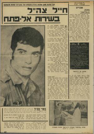 העולם הזה - גליון 1693 - 11 בפברואר 1970 - עמוד 17 | העיתון הלבנוני אל־אנואר הביא את הסיפור תחת הכותרת הראשית, בצירוף תמונת־ענק של ההוכחה: תמונתו שד מוחמד חוסיין מוסה, סמל ראשון בצה״ל, במדים, ענוד אות
