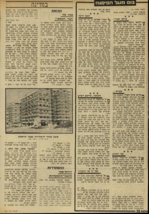 העולם הזה - גליון 1693 - 11 בפברואר 1970 - עמוד 18 | מעל (הנושך מעמוד )16 עתונאים ידועים — ששהו במצרים במהלך ההתקפות האוויריות. י ג נפגע קשות המוראל של האזרח המצרי* שקאהיר רוחשת שמועות על תוצאותיה הקשות של