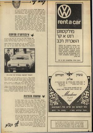 העולם הזה - גליון 1693 - 11 בפברואר 1970 - עמוד 2 | ־ 1 3 031ח 6ז פו 7קסווגן רנט א קר השכרת רכב רשת תחנות ההשכרה של פולקס- רוגן, רנט א קר משתרעת מקרית- שמונה ועד איל ת: בכל אחת מ25- תחנות ההשכרה עומדות לרשותך