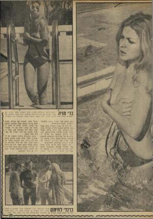 העולם הזה - גליון 1693 - 11 בפברואר 1970 - עמוד 21 | יוצאת ציונה טוכטרמן מתוך המים, כשהיא מנסה להרים את חלקו העליון של בנד־הים שלה שנשמט. היא נאלצה להפסיק את השעשוע ויצאה מתוך הה ם. מאוחר יותר, כאשר נרגעה, צחקת