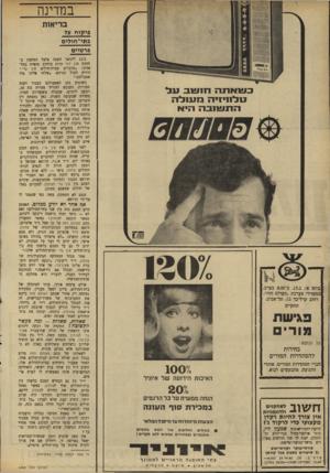 העולם הזה - גליון 1693 - 11 בפברואר 1970 - עמוד 22 | במדינה בריאות פיקוח על בתי־חוליס פרטיים שאתה 1ז 1ו ! 1ב טלהיזיה העולה שזבה היא ביום א׳ ,15.2 ,ב־ 8.00 בערב, במשרדי מערכת ״העולם הזה״, רחוב קרליבך ,12 תל־אביב,
