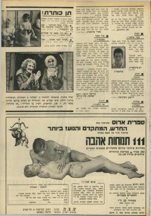 העולם הזה - גליון 1693 - 11 בפברואר 1970 - עמוד 7 | התייאשה ממפלתה בבית־הדין האזרחי ומיהרה אל בית־הדין הרבני. שלושת הרבנים פסקו פה־אחה ללא נוכחותי, שאסור לי לבקר את בנותי בביתן (תיק מס׳ /4330 שי׳ל). היות ואינני