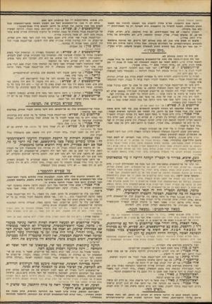 העולם הזה - גליון 1694 - 18 בפברואר 1970 - עמוד 12   (המשך מהעמוד הקודם) הגיעה שעת ההצבעה. מפ״ם פחדה להצביע בעד הצעתנו להחזיר את הצעת״ החוק לממשלה, ותבעה להפריד בין ההצבעות. היא הצביעה רק נגד הצעת־החוק — ולא בעד