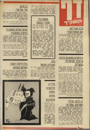 העולם הזה - גליון 1694 - 18 בפברואר 1970 - עמוד 2   דוד גלעדי ושמואל שניצר, שמעמדם בעיתון התערער. נגד כמה מהעובדים, שדיברו בגלוי נגד ההסדר החדש, הופעלו אמצעי שיכנוע במשך תקופה ארוכה. למרות האופי הדצנטרליסטי