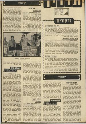 העולם הזה - גליון 1694 - 18 בפברואר 1970 - עמוד 27   ש ג 1נ ו 8נ לא כדאי לראות לא חשוב לראות אפשר לראות רצוי לראות חובה לראות סרטים גס !טורינו * * הג׳ום האיטלקי (אלנבי, ת״א, בריטניה) הוא סרט פשע נוסף בהשתתפות