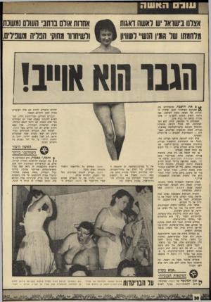 העולם הזה - גליון 1694 - 18 בפברואר 1970 - עמוד 32   עוג , האשה אצלנו בישראל יש לאשה דאגות מלחמתו של המין הנשי׳ לשוויון אחוות אורם ברחבי השוס נמשכת ולשיחהו מתוקי הפליה משפילים, הגבר הוא או״ב! 0את חושגת שהפמיניזם