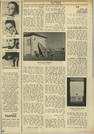 העולם הזה - גליון 1694 - 18 בפברואר 1970 - עמוד 35   במדינה סיד אבו רודס — המערב הפרוע פעס היתה זו סדום, לאחר מכן אילת. היום זו עיר־הנפט שעל שפת הסואץ — אבו־רוזס זהו המערב הפרוע של ישראל — עולם של כורים