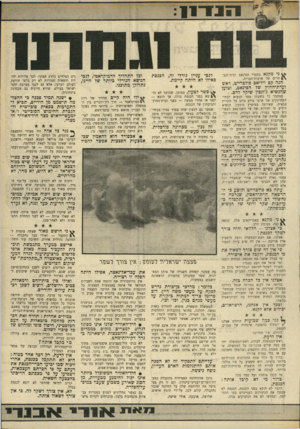 העולם הזה - גליון 1694 - 18 בפברואר 1970 - עמוד 9   ^ ני מקנא בחברי הסינאט ובית־הנב־ץ ! חרים של ארצות־הברית. הנה קם ויליאם פולבלייט, ראש ועדת־החוץ של הסינאט, וטוען שהנשיא ג׳ונסון שיקר להם, . מסתבר כי בשעתו מסר