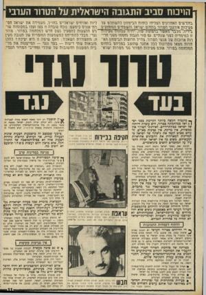העולם הזה - גליון 1696 - 4 במרץ 1970 - עמוד 13 | הויכוח סביב התגובה הישראלית על הטרור הערבי בחודשים האחרונים הצריכו מזזגגז הביגוזזון רהשגזרט ער פטירות אירגוני הטרור בהחום ישראר והשבוחים הנזוחוקיים