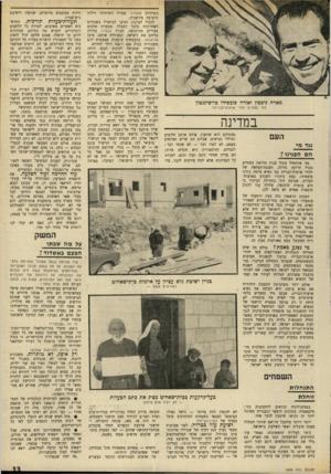 העולם הזה - גליון 1696 - 4 במרץ 1970 - עמוד 15 | התיירות פאטרה. מטרת השיתוף: דילול הרצועה מיושביה. לדברי העיתון, הגיעו לבראזיל בשנתיים האחרונות בלבד למעלה מעשרת אלפים צעירים מהרצועה. חברת פאטרה מקילה עליהם את