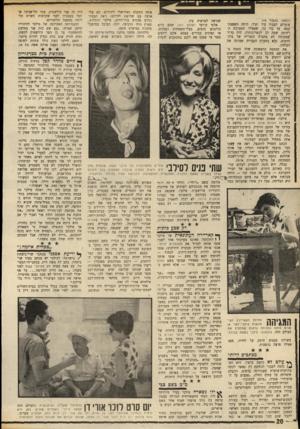 העולם הזה - גליון 1696 - 4 במרץ 1970 - עמוד 22 | (המשך מעמוד £19 שנראה למראית עין. אלפי קוראי העולם הזה, שהם כיום בורגנים טובים, בעלי־משפחות ועסקים, או קצינים בכירים בצבא, אינם יודעים בפני מי שפכו את ליבם