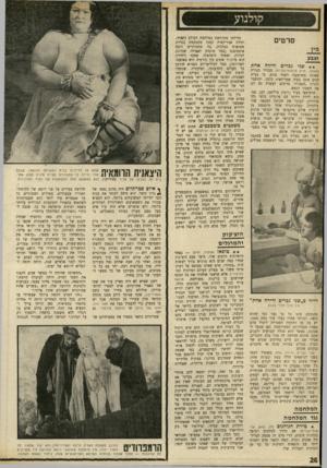 העולם הזה - גליון 1696 - 4 במרץ 1970 - עמוד 28 | סרטים מין וצבע ** שני גברים ודירה אחת (אסתר, ת״א ארצות־הברית) מבהיר בצורח שאינה משתמעת לשתי פנים, כי בעית הגזע אינה בעיה אמריקאית בלבה ותושבי לונדון, הנאורה׳