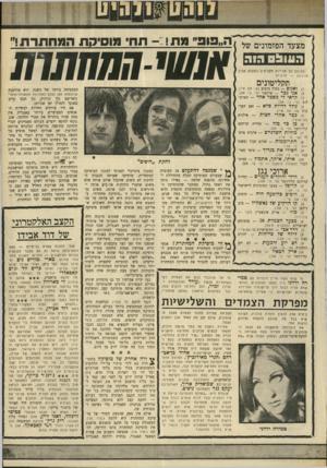 העולם הזה - גליון 1696 - 4 במרץ 1970 - עמוד 31 | מצעד הפזמונים של הווו 0 9הוה מבוסס על מכירות תקליטים בשבוע שבין .27.2.70 — 22.2.70 תקליטונים )1ואנוס — כחול מזעזע (אי. אם. איי), 12 אני נכר — שיקאגו (סי. בי.